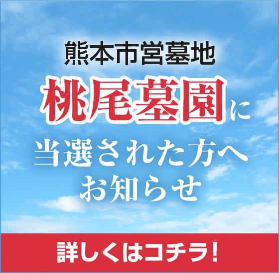 熊本市営墓地桃尾墓園に当選された方へお知らせ
