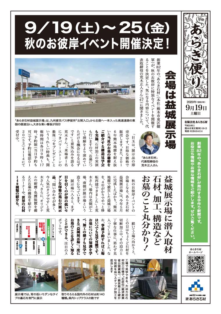 2020年9月19日~25日 秋のお彼岸イベント開催決定