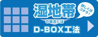 D・BOX工法の施工