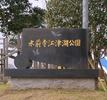 水前寺江津湖公園 記念碑