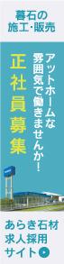 【岡山県】渡辺様
