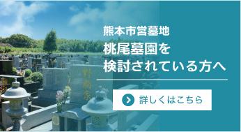 熊本市営墓地 桃尾墓園に当選された方へ