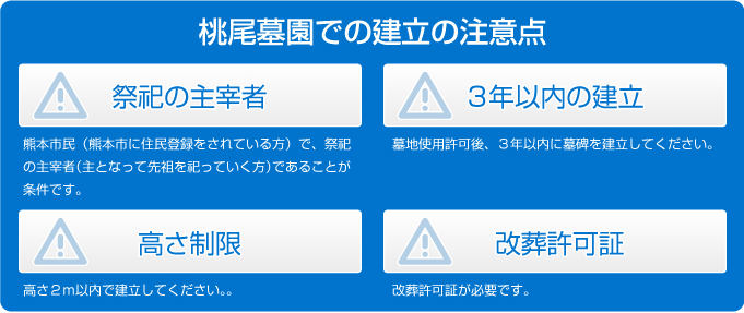 桃尾墓園での建立の注意点:熊本市民で祭祀の主宰者であること、3年以内の建立、高さ2m以内、改葬許可証が必要