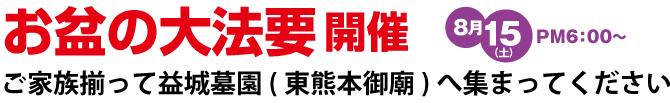 お盆の大法要開催 8月15日 午後6時