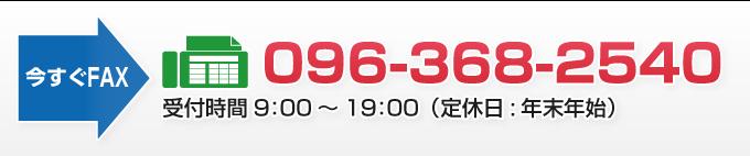 096-368-2540