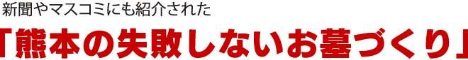 新聞やマスコミに紹介された「熊本の失敗しないお墓づくり」