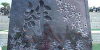 伊達冠石で記念碑