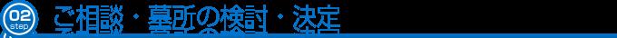 step.02:ご相談/墓所の検討・決定