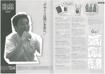 熊本デザイン専門学校