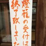 健軍神社灯籠
