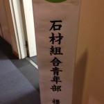 熊本市石材組合青年部