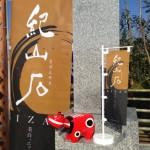 福島県の石