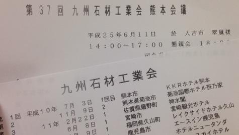 九州石材工業会