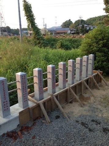 松橋町 萩尾
