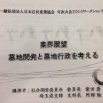 日本石材産業協会の総会