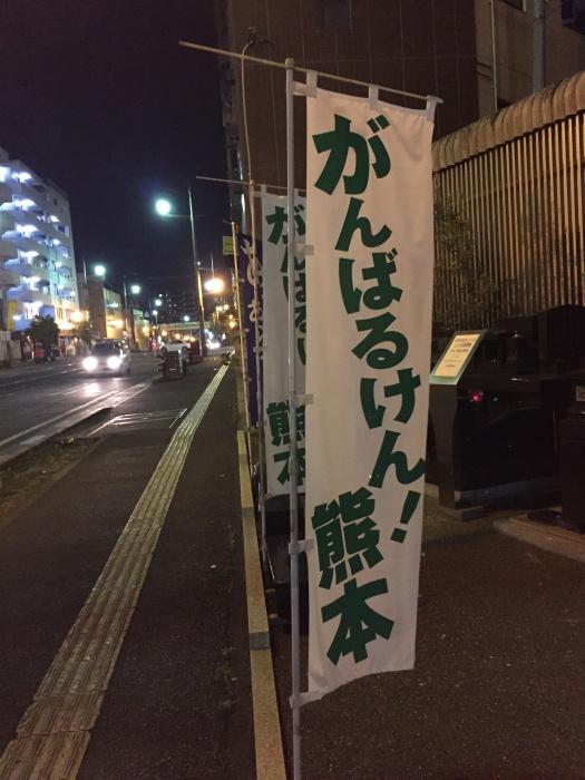 がんばるけん!熊本