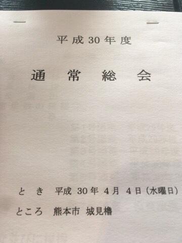 熊本県石材組合の総会