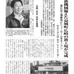 熊本経済に掲載して貰いました