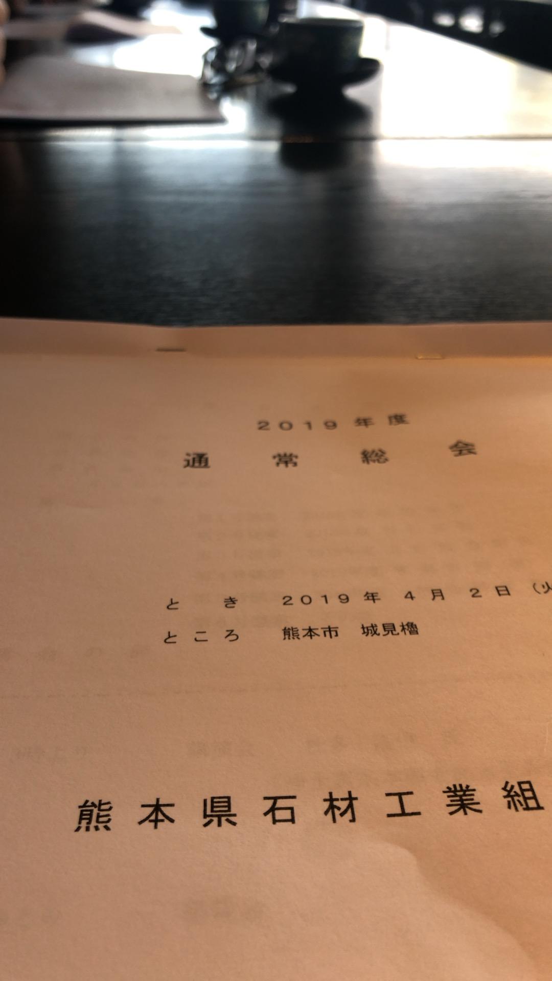 熊本県石材組合総会