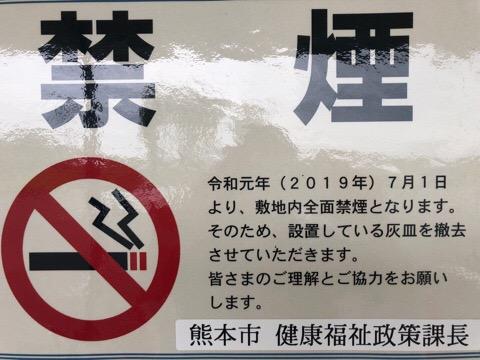 市営墓地は禁煙です。