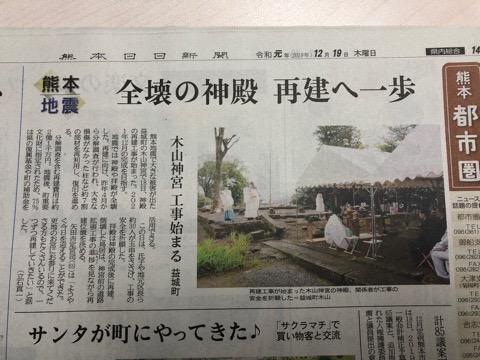 木山神宮様 再建に向けて安全祈願祭!