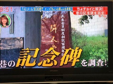 記念碑がテレビに!