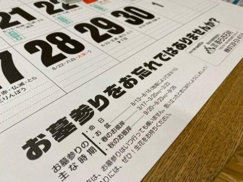 お墓参りカレンダー!
