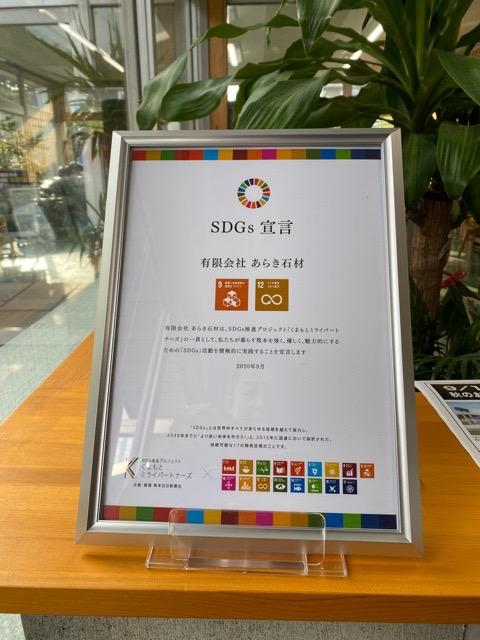 SDGsに登録しました^ ^