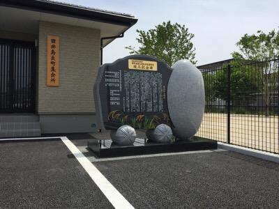 お米の記念碑