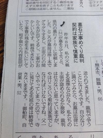 新聞にお墓のトラブルが載ってました。