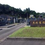 芦北町営 黒崎霊園
