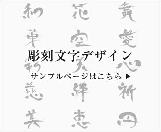 彫刻文字・伝統文様デザイン