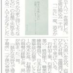人吉新聞記事