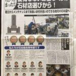 熊本日日新聞 朝刊
