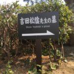 広島から山口へ〜。