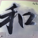 文字彫り!