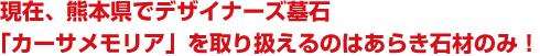 カーサ・メモリアは熊本ではあらき石材のみ