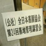 墓地管理士の講習会に参加してます。